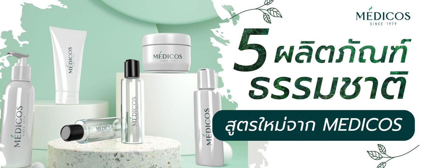 5 ผลิตภัณฑ์จากธรรมชาติ