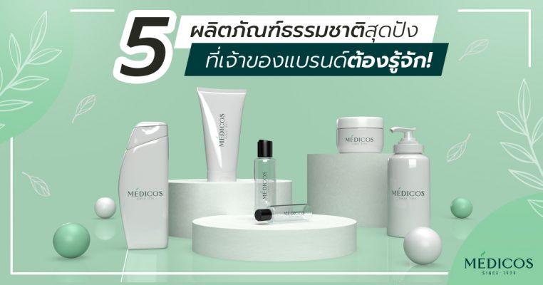 5 ผลิตภัณฑ์ธรรมชาติ